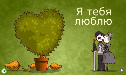 Je t'aime en russe
