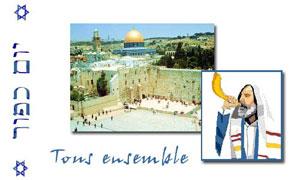 Yom Kippur ensemble