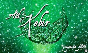 Aïd el-Kebir