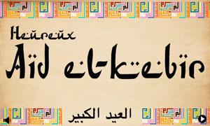 Heureux Aïd el-Kebir