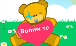 Serbe