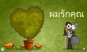 Thaïlandais