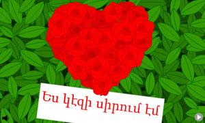 Arménien-Oriental